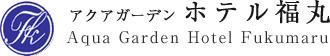 アクアガーデン ホテル福丸