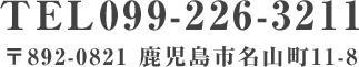 TEL099-226-3211 〒892-0821 鹿児島市名山町11-8