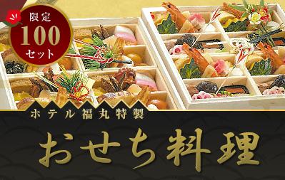 ホテル福丸特製 おせち料理