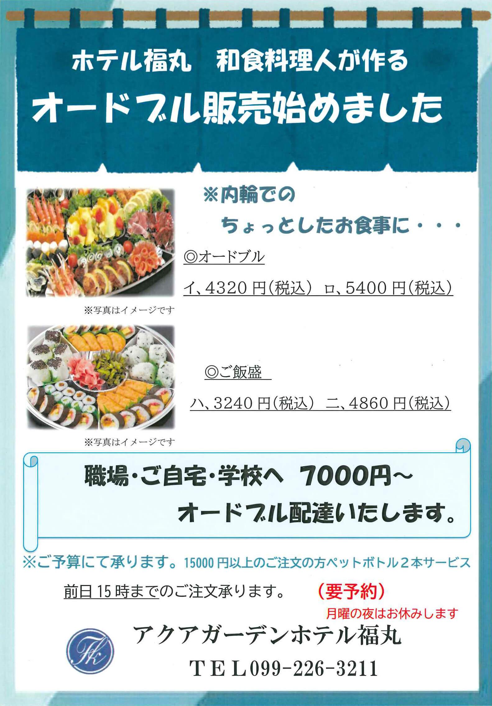 和食料理人が作るオードブル販売始めました