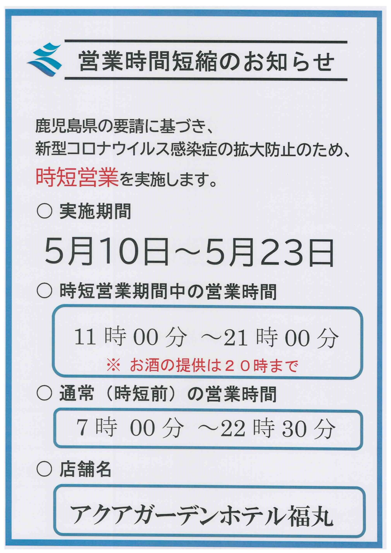鹿児島県の要請による営業時間短縮のお知らせ