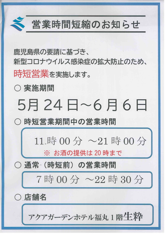 鹿児島県の要請による営業時間短縮延長のお知らせ